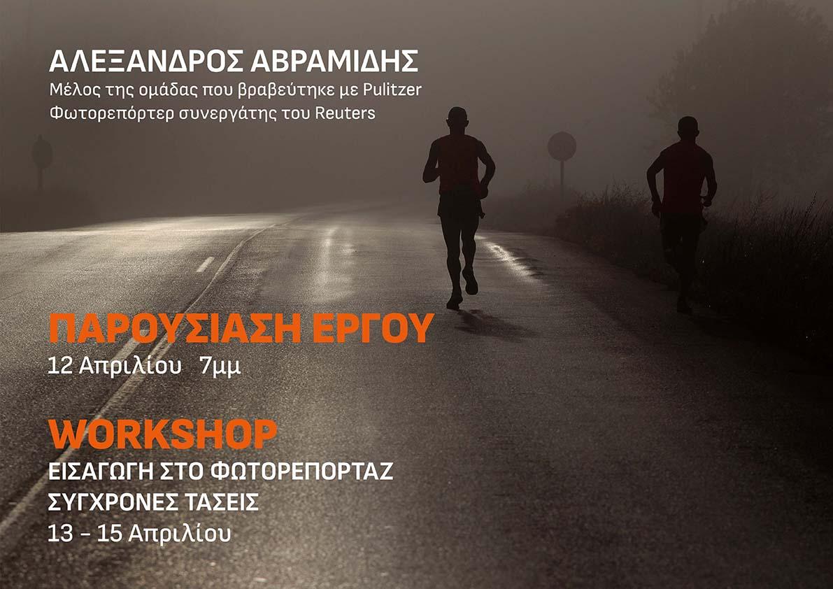 esp_workshop_avramidi