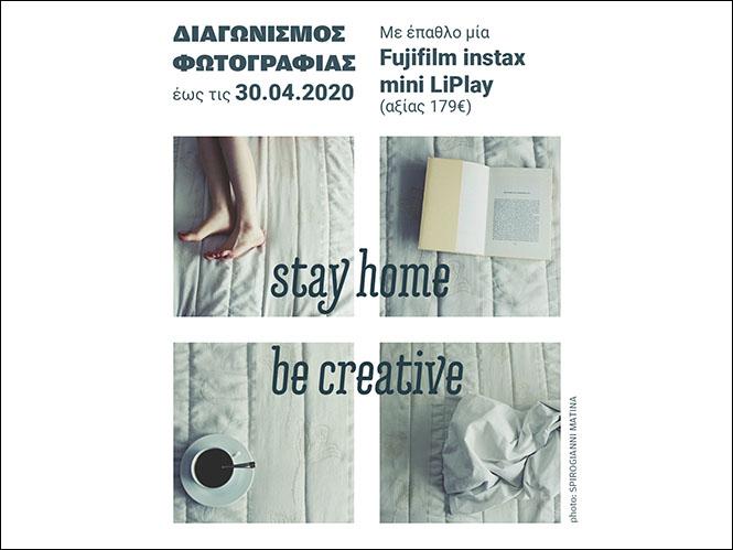 Αποτελέσματα Διαγωνισμού Φωτογραφίας stay home - be creative