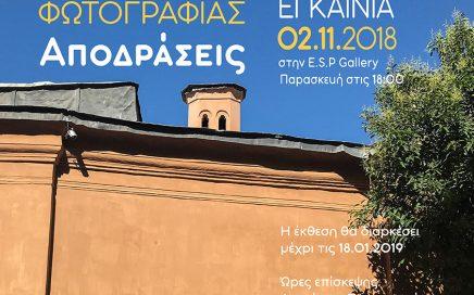 esp_summer_exhibittion_2018