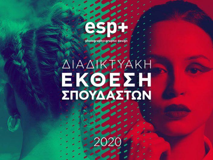 Διαδικτυακή Έκθεση Σπουδαστών 2020