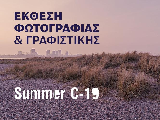 """Έκθεση Φωτογραφίας & Γραφιστικής """"Summer C-19"""""""