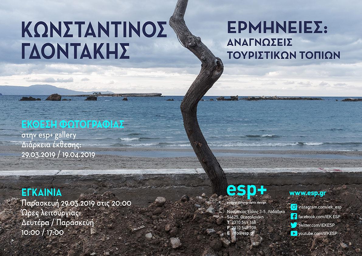esp_gdontakis