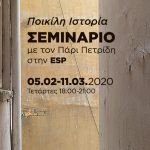esp_poikili_istoria