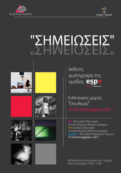 esp 25 years