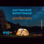 esp_photography_competition