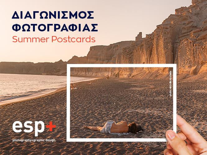 """Καλοκαιρινός Διαγωνισμός Φωτογραφίας """"Summer Postcards"""""""