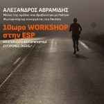 esp_avramidis_workshop
