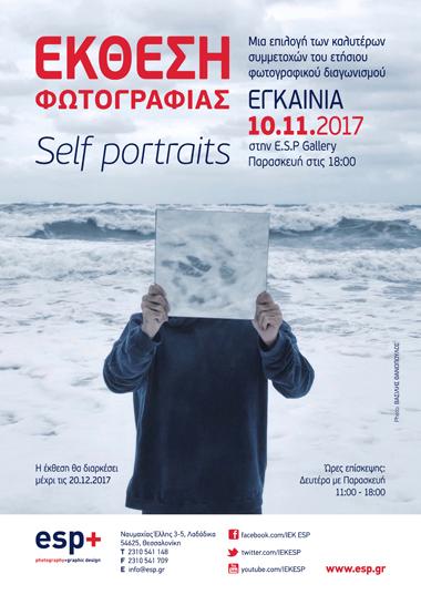 ιεκ esp self portrait έκθεση φωτογραφίας